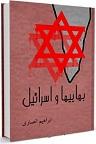 دانلود پیروان علی محمد باب