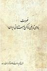دانلود فهرست اماکن تاریخی براساس سازمان ملی حفاظت آثار باستانی