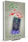 دانلود بانک جامع اشعار مداحان جلد 1 تا 15