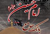 دانلود بانک جامع امام حسین (علیه السلام)