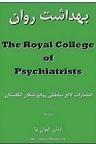 دانلود بهداشت روان موضوعی فراتر از فقدان یا نبود بیماری روانی