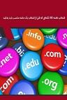 دانلود بهترین و مناسب ترین نام برای کسب و کار اینترنتی
