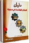 دانلود أهم الأماکن الأثریة و التاریخیة فی سوریة