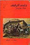 دانلود رمان چارلز دیکنز