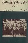 دانلود رضا سوادکوهی، رضا خان یا رضا شاه