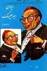 دانلود طنز سیاسی و اجتماعی