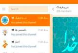 دانلود پیام رسان ایتا 3.0.12 ویندوز / مک / لینوکس