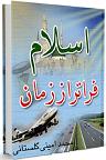 دانلود آشنایی با موضوعات قرآن