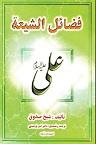 دانلود فضائل الشیعة شیخ صدوق