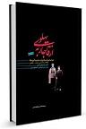 دانلود از قاجار به پهلوی بر اساس اسناد وزارت خارجه آمریکا