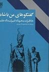 دانلود آشنایی با تاریخ پهلوی