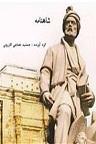 دانلود حکیم ابوالقاسم فردوسی
