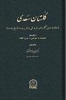 دانلود گلستان سعدی با مقابله گلستان فروغی و قریب و طبع روسیه