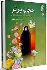 دانلود مصداقهای حجاب