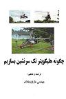 دانلود ساخت هلیکوپترهای فوق سبک کوچک