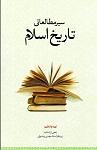دانلود آشنایی با تاریخ اسلام
