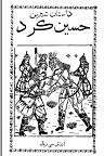دانلود پهلوانان شاه عباس