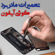 دانلود iPhone Motherboard Repair The Basics