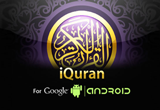 دانلود iQuran Pro 2.5.4 for Android