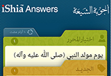 دانلود iShia Answers 1.1 for Android