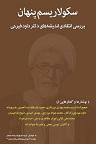 دانلود نقدی بر اندیشه های دکتر فیرحی استاد علوم سیاسی دانشگاه تهران