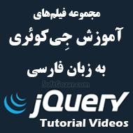 دانلود فیلمهای آموزش فارسی جیکوئری jQuery