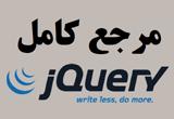 دانلود مرجع کامل jQurey