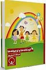 دانلود داستان های کوتاه کودکان و نوجوانان