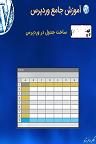 دانلود یادگیری جدول در وردپرس