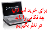 دانلود تکنیک های خرید لپ تاپ