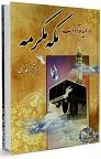 دانلود کتاب همراه زائران بیت الله الحرام در ایام حج