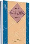 دانلود خلاصه کتاب معراج السعاده