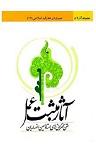 دانلود وجود مبارک پیامبر اسـلام صـلی االله علیه و آله