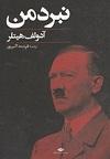 دانلود تفکرات هیتلر