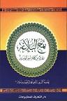 دانلود نهج البلاغه به همراه ترجمه فارسی