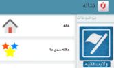 دانلود نشانه ( ده هزار خاطره شهدا ) شهید نسخه 1.0 برای اندروید 2.2+