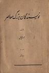 دانلود بیوگرافی نویسی در ادبیات جهان معاصر