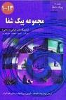 دانلود فوریتهای طب ایرانی (سنتی) 14 جلدی