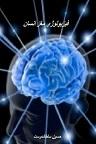 دانلود سیستم عصبی مرکزی و مغز