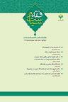 دانلود توسعه، تحوّل و تعمیق مطالعات فقهی مرتبط با عرصه سیاست (ریاست جمهوری زنان و ...)