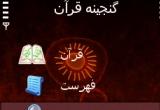 دانلود Quran Farsi - ParsPda