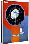 دانلود پرسش ها و پاسخ های قرآنی جوانان - قرآن و علوم طبیعی