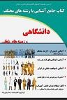 دانلود معرفی مشاغل و رشته های مختلف دانشگاهی