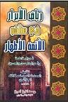 دانلود ریاضُ الاَبْرار سید نعمتالله جزائری