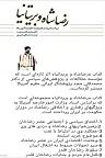 دانلود رضاشاه و بریتانیا بر اساس اسناد وزارت خارجه آمریکا اثر محمدقلی مجد