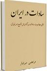 دانلود سادات در ایران : تاثیر مهاجرت سادات بر گسترش تشیع در ایران