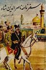 دانلود سفر ناصرالدینشاه به عتبات عالیات در سال ۱۲۸۷ قمری