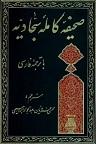 دانلود أخت القرآن