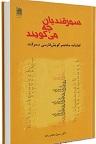 دانلود سمرقندیان چه می گویند؟ لغتنامه مختصر گویش فارسی سمرقند