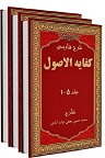 دانلود شرح فارسی کفایه الاصول آخوند خراسانی
